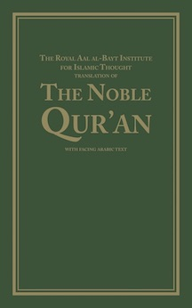 The Holy Quran - English Translation with Arabic Text