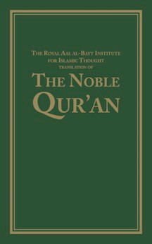 The Holy Quran - English Translation Only