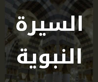 Al Sirah