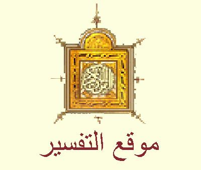 Al Tafsir